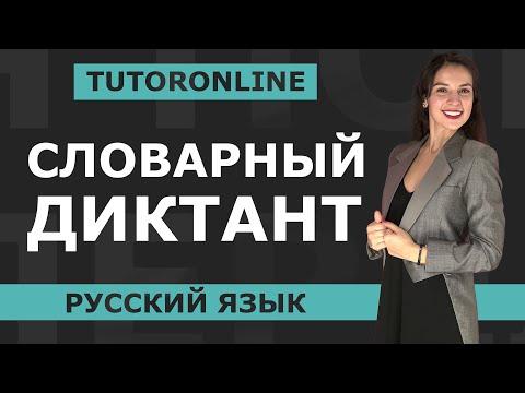 Русский | Словарный диктант