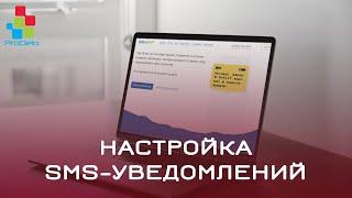Налаштування SMS повідомлень ocStore/Opencart 2.x #45