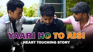 Yaari Ho To Aisi   तीन दोस्तो की प्यारी सी कहानी   जरूर देखे   Heart Touching Story