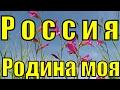 Песня Россия Родина моя Группа Ультиматум песни о родине России mp3