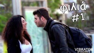 VIBRATOR - προσπαθώντας να φιλήσουμε αγνώστους #1