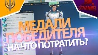 Skyforge: Что купить за Медали победителя?(, 2016-08-10T12:00:30.000Z)