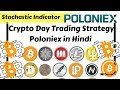 Crypto Day Trading Strategy | Technical Analysis Poloniex in Hindi