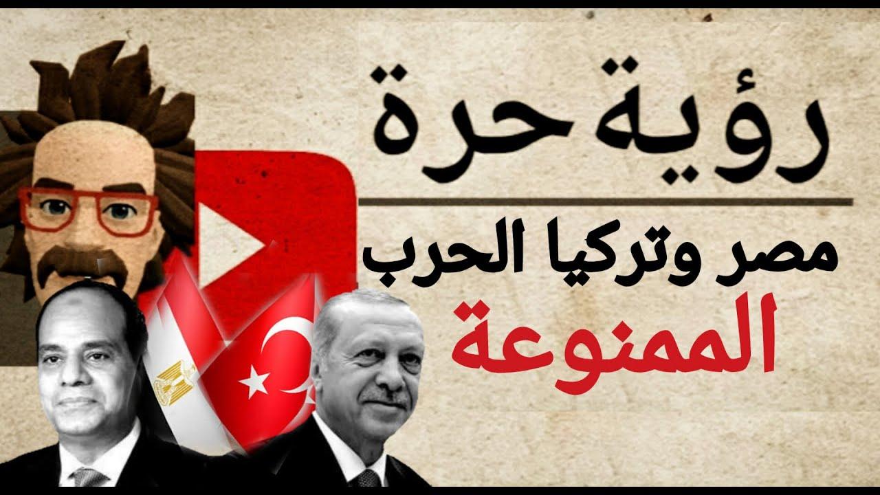مصر وتركيا الحرب الممنوعة - رؤية حرة - الحلقة الثامنة