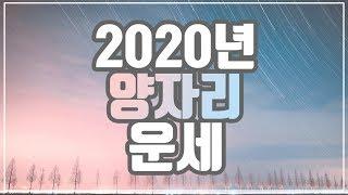 [[별자리운세]] 2020년 양자리 운세 3월21일 ~ 4월19일생 l 신년운세