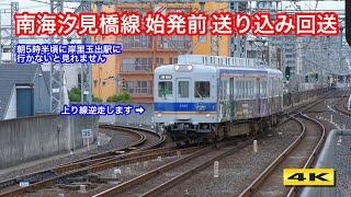 南海汐見橋線 始発前 送り込み回送【4K】