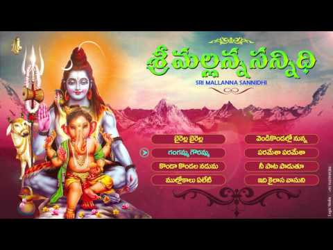 Karthikamasam Special Songs || Lord Shiva Songs || Srisaila Mallanna Sannidhi ||  Siva Devotional