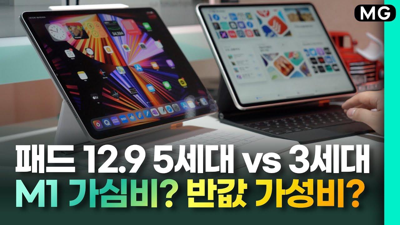 아이패드 프로 12.9 5세대 vs 3세대 모공까지 비교! 선택은...?