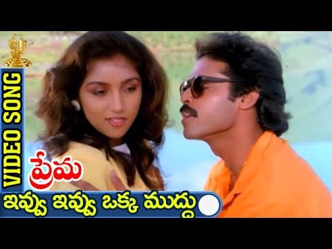 Ivvu Ivvu Oka  Mudhu Video Song | Prema Telugu Movie | Venkatesh | Revathi | Suresh productions