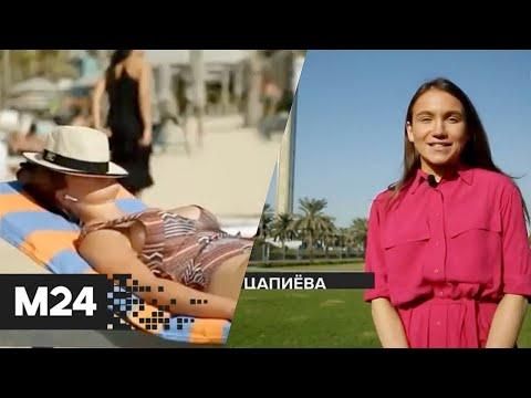Дубай в пандемию: как тут отдыхается сейчас? Специальный репортаж - Москва 24