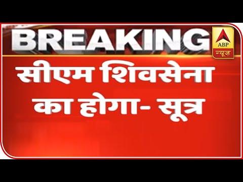 Maharashtra's New CM