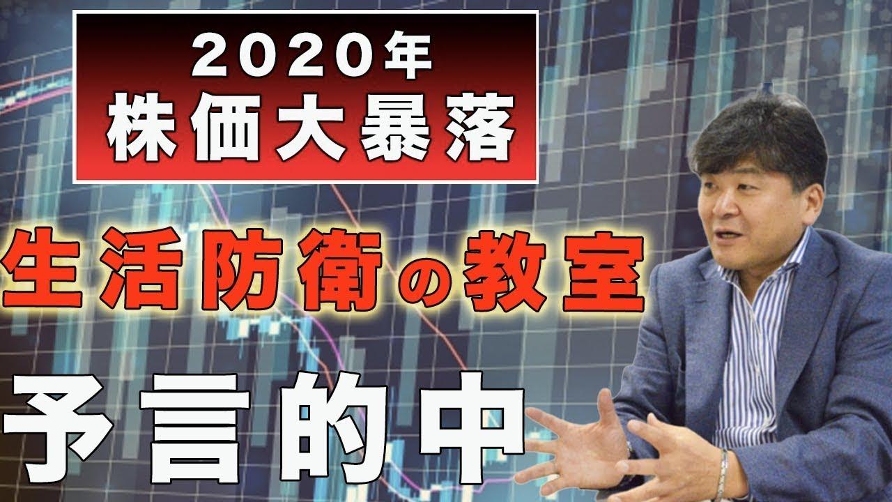 2020年株価暴落を予告していた!稀代の経済アナリスト塚澤健二