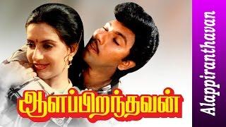 Aalapiranthavan Tamil Full Movie | Sathyaraj |  Ambika | Illayaraja | ஆளபிறந்தவன்