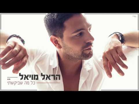 הראל מויאל - כל מה שביקשתי Harel Moyal