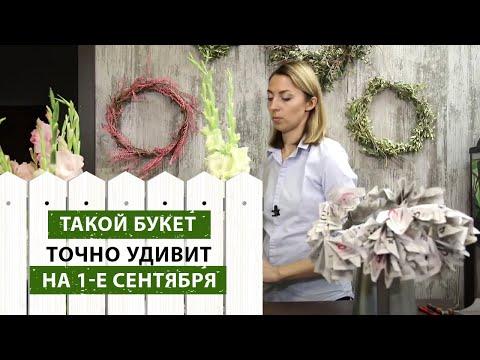 Как оформить букет из гладиолусов своими руками на 1 сентября