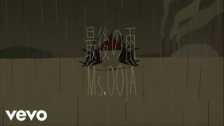 Ms.OOJA - 最後の雨