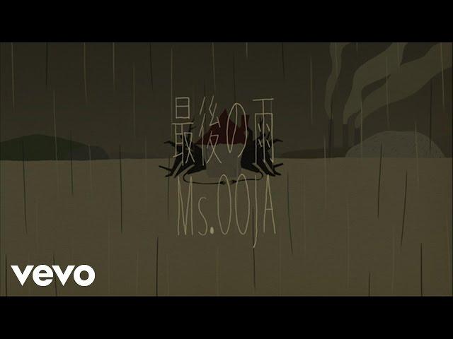 Ms.OOJA - 最後の雨 (ALBUM VERSION)