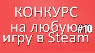 КОНКУРС НА ЛЮБУЮ ИГРУ В STEAM #10(ПОБЕДИТЕЛЬ: ANDREI DYDKO СПОНСОР КОНКУРСА - ПОДПИСКА http://www.youtube.com/user/fvg175?sub_confirmation=1 Стать спонсором конкурса:., 2014-04-08T16:06:08.000Z)