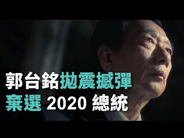 郭台銘拋震撼彈 棄選2020總統【央廣新聞】