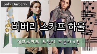 내옷장) 버버리 스카프 하울/ 트윌리, 실크스카프, 캐…