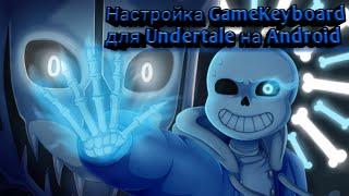 Налаштування GameKeyboard для Undertale на android