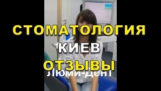 Отзывы пациентов. Стоматология Люми-Дент, Киев - Отбеливание зубов(, 2015-09-14T14:31:18.000Z)