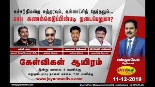 Kelvikal Aayiram-Jaya tv Show
