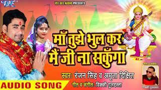 2018 माँ सरस्वती का सबसे हिट भजन - Maa Tujhe Bhul Kar Me Jee Naa Sakunga - Rajan Singh
