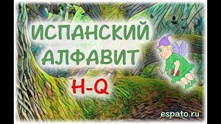 Испанский с нуля Урок 1 El alfabeto - алфавит №3 - R-Z (www.espato.ru)