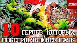 10 Героев, которых победил Человек Паук!