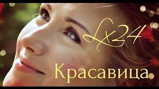 Lx24 Красавица КЛИП HD 2016