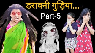 Horror Story || Part -5 of Papi Gudiya || Mr and Mrs Chauhan