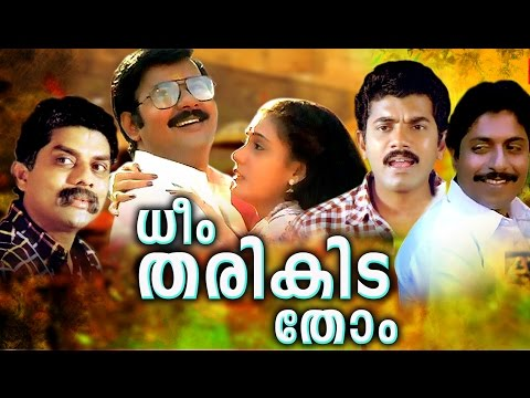 dheem tharikida thom malayalam full movie mukesh sreenivasan jagathy malayalam comedy movies hd malayalam film movie full movie feature films cinema kerala hd middle trending trailors teaser promo video   malayalam film movie full movie feature films cinema kerala hd middle trending trailors teaser promo video