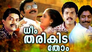 Dheem Tharikida Thom Malayalam Full Movie # Mukesh Sreenivasan Jagathy # Malayalam Comedy Movies HD