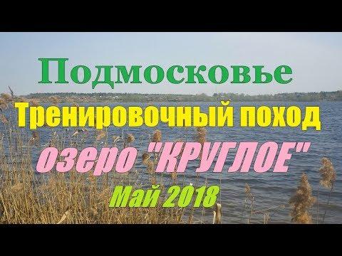 """Подмосковье.Тренировочный поход озеро""""КРУГЛОЕ"""" Май 2018"""