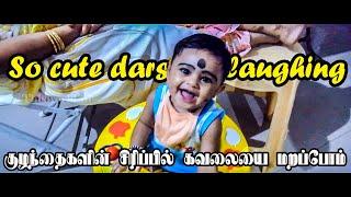 குழந்தைகளின் சிரிப்பில் கவலையை மறப்போம்  - Cute darshini laughing