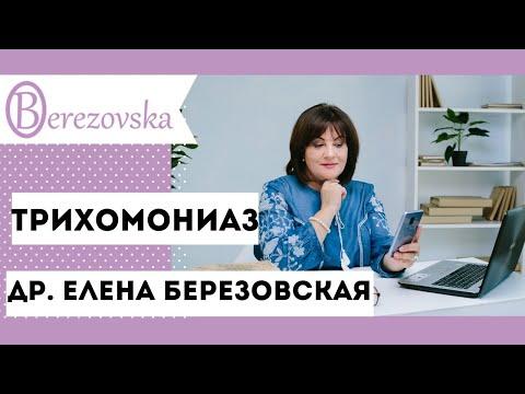Трихомониаз - Др.Елена Березовская