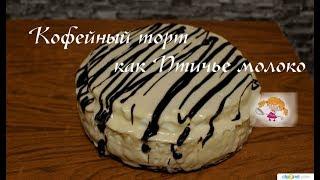 Вкусный кофейный торт (как Птичье Молоко)! Delicious coffee cake!