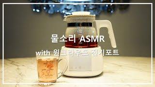 예쁜 물소리 ASMR …