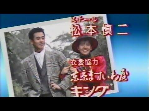 南野陽子 ドラマ 「追いかけたいの!」 (1988年)