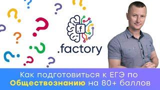 Подготовка к ЕГЭ по Обществознанию | Вводный урок | Онлайн школа Factory
