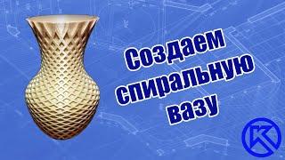 Компас 3D v17. Спиральная ваза 3d модель.