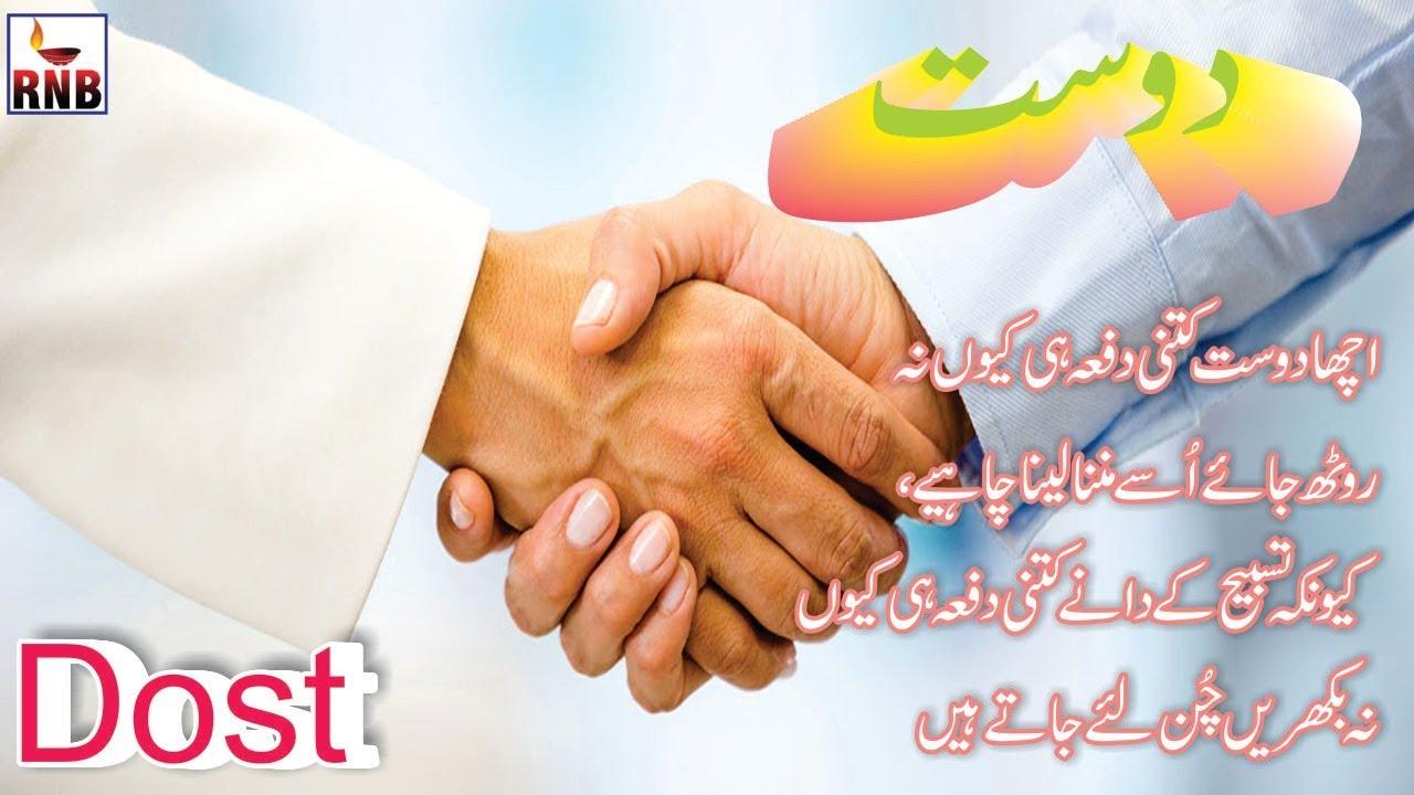 friendship quotes in urdu dosti quotes best collection of urdu