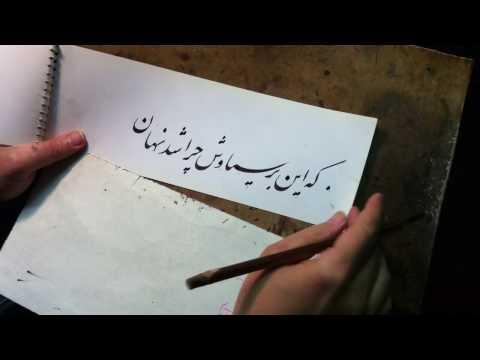 Nastaaliq calligraphy by Ostad Salehi