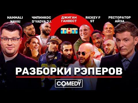 Камеди Клаб «Разборки рэперов» Гарик Харламов Павел Воля