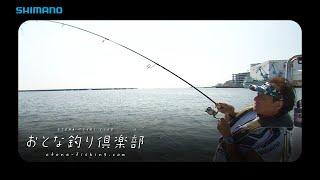 【おとな釣り倶楽部】村田基のキビレとクロダイ、美味も堪能!