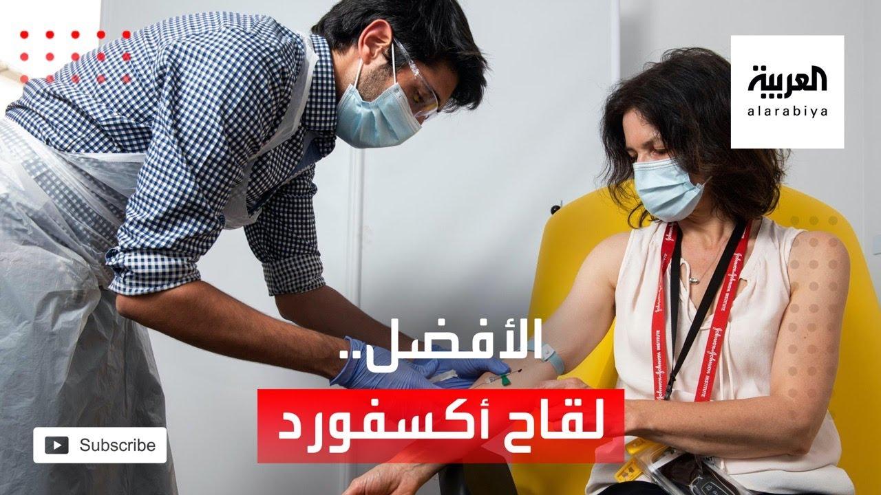 صورة فيديو : الصحة العالمية: لقاح أكسفورد أفضل لقاح واعد لفيروس كورونا
