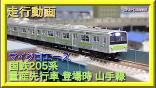 【走行動画】マイクロエース A1660/A1661 国鉄205系 量産先行車 登場時山手線 【鉄道模型・Nゲージ】