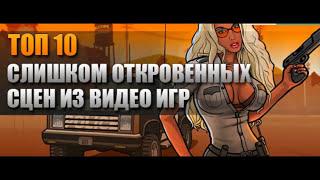 Сцены секса в видео играх[Mr.ToD]