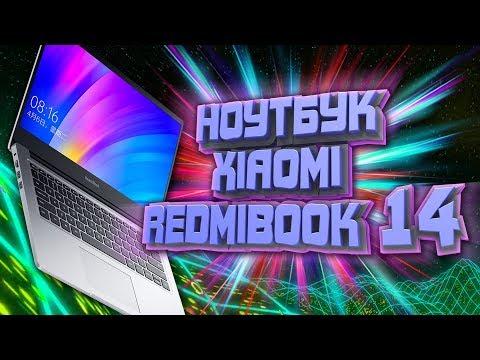 RedmiBook 14 - Новый ноутбук от Xiaomi. Модификации и цены